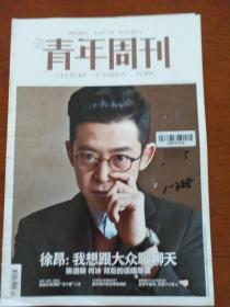 北京青年周刊2015.03.19第12期(徐昂)