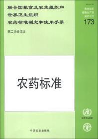 联合国粮食及农业组织和世界卫生组织农药标准制定和使用手册-农药标准-第二次修订版-173