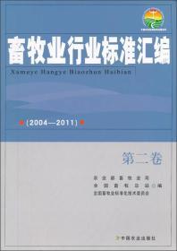 (2004-2011)-畜牧业行业标准汇编-第二卷