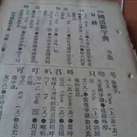 国语新字典(破损)