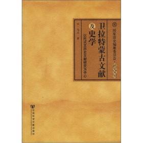 科学传播蓝皮书:中国科学传播报告(2012) [Lue Book of Science Communication:Annual Report on Science Communication of China(2012)]