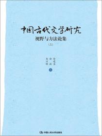 中国古代文学研究:视野与方法论集上册 中国人民大学出版社