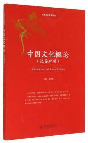 中国文化双语用书:中国文化概论(汉英对照)