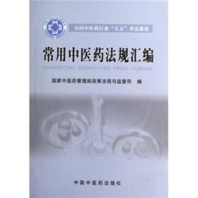 全国中医药行业五五普法教材:常用中医药法规汇编