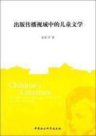 出版传播视域中的儿童文学 [Childrens Literature]