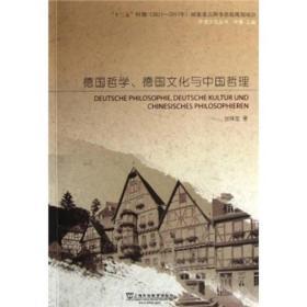 中德文化丛书德国哲学.德国文化与中国哲理