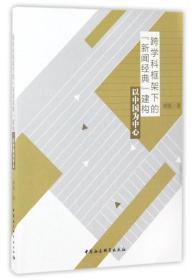 """跨学科框架下的""""新闻经典""""建构:以中国为中心"""