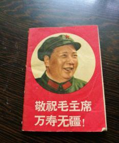 1969年敬祝毛主席万寿无疆历书