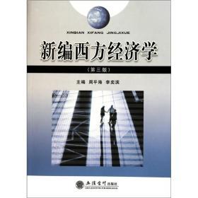 新编西方经济学第三3版 周平海李奕滨 立信会计出版社 9787542927668