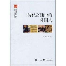 清代宫廷中的外国人(文史中国·世界的中国)