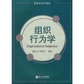 组织行为学 魏国江 厦门大学出版社  9787561532232