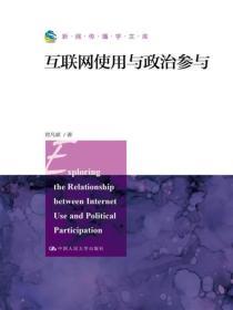 互联网使用与政治参与/新闻传播学文库