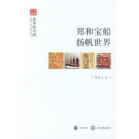 郑和宝船扬帆世界(文史中国·世界的中国)