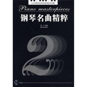钢琴名曲精粹2