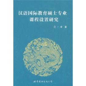 汉语国际教育硕士专业课程设置研究
