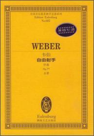 全国音乐院系教学总谱系列·韦伯自由射手:序曲Op.77总谱