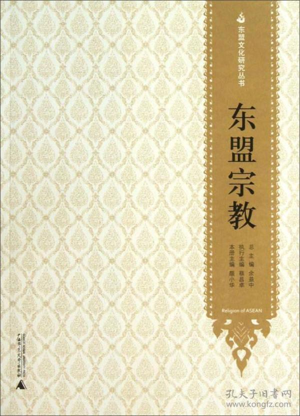 东盟文化研究丛书:东盟宗教