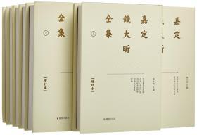 嘉定钱大昕全集(增订本)(套装共11册) (精装全新未拆封)原箱发货