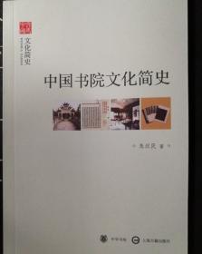 中国书院文化简史