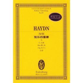海顿弦乐四重奏(鸟C大调Hob.Ⅲ:39<Op.333>总谱)/全国音乐院系教学总谱系列