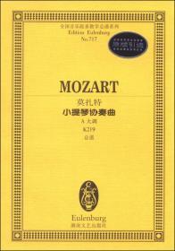 全国音乐院系教学总谱系列:莫扎特小提琴协奏曲(A大调K219总谱)