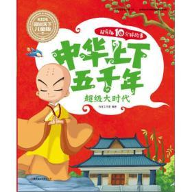 送书签cs-9787538586084-图说天下儿童版-中华上下五千年(全四册)