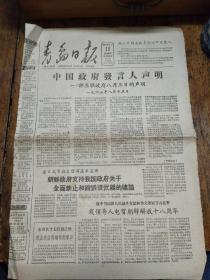 青岛日报1963年8月(15)(22)(27)三期合售