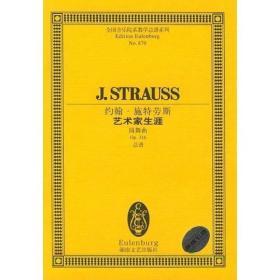 约翰·施特劳斯:艺术家生涯(圆舞曲)
