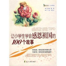 让小学生学会感恩祖国的100个故事 刘光全 花山文艺出版社 97