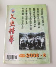 文史精华  2006年第6期