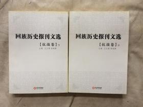 回族历史报刊文选:抗战卷(上下册)