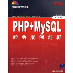 网站开发非常之旅:PHP+MY SQL经典案例剖析