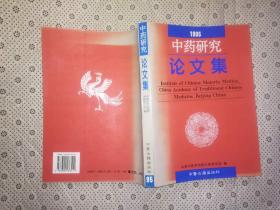 1995中药研究论文集