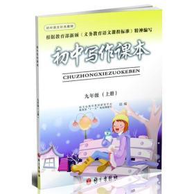 九年级上册(2012.6月印刷):初中写作课本