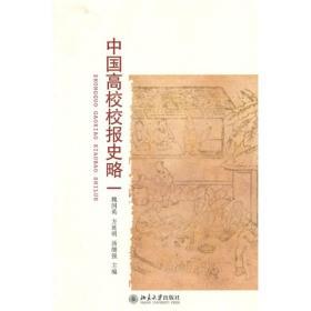 中国高校校报史略