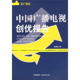 2010中国媒介素养研究报告