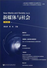 新媒体与社会(第5辑) [New Media and Society (No.5)]