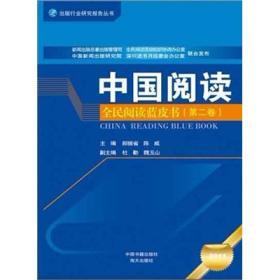 2011中国阅读:全民阅读蓝皮书(第2卷)