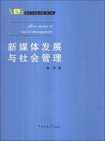 媒介与社会书系(第3辑):新媒体发展与社会管理 [New Media in Social Management]