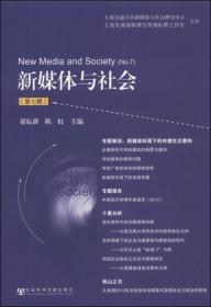 新媒体与社会(第7辑) [New Media and Society (No.7)]