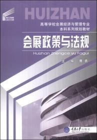 会展政策与法规/高等学校会展经济与管理专业本科系列规划教材