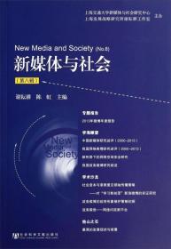 新媒体与社会(第8辑)