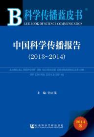 科学传播蓝皮书:中国科学传播报告(2014版 2013-2014) [Annual Report On Science Communication of China (2013-2014)]