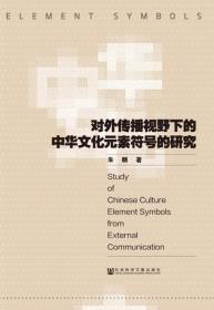对外传播视野下的中华文化元素符号的研究