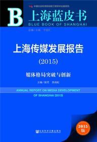 上海蓝皮书·上海传媒发展报告(2015):媒体格局突破与创新