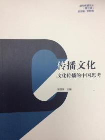现代传播文丛(第三辑)·传播文化:文化传播的中国思考