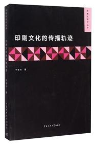 传播新视点丛书:印刷文化的传播轨迹