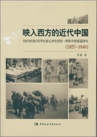映入西方的近代中国:纽约时报 驻华首席记者哈雷特·阿班中国报道研究:1927-1940