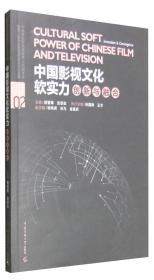 中国影视文化软实力:创新与融合 [Cultural Soft Power of Chinese Film and Television]