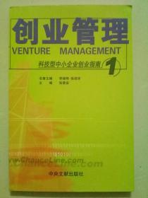 科技型中小企业创业指南1 创业管理